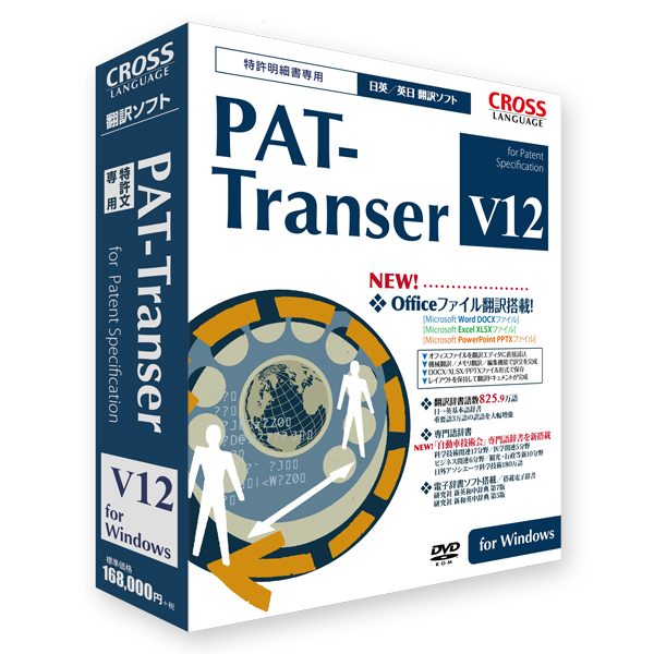 PAT-Transer V12 for Windows